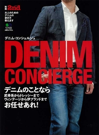 DENIM CONCIERGE